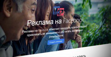 Facebook удалил возможность таргетинга рекламы на основе религиозности пользователей