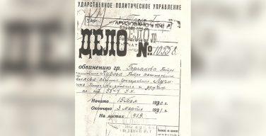 Музей Новосибирска начал собирать у горожан письма и фото жертв репрессий