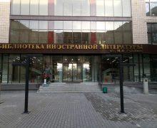 Концерт памяти Иоанна Павла II прошел в Библиотеке иностранной литературы
